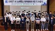 UNIST AI Innovation Park Celebrates Successful Completion of AI Novatus Academia!