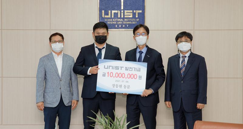 UNIST Receives KRW 10 Million Endowment Gift from Its Alumnus