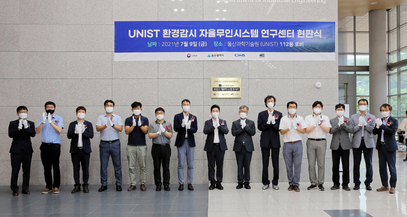 UNIST Holds Signboard-Hanging Ceremony for New Research Center for Autonomous Environment Monitoring!