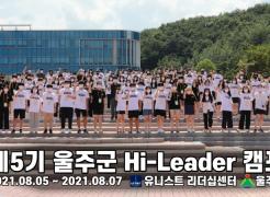 Successful Completion of 2021 Hi-Leader Camp!
