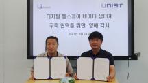 UNIST and U2medtek to Implement Digital Healthcare Ecosystem