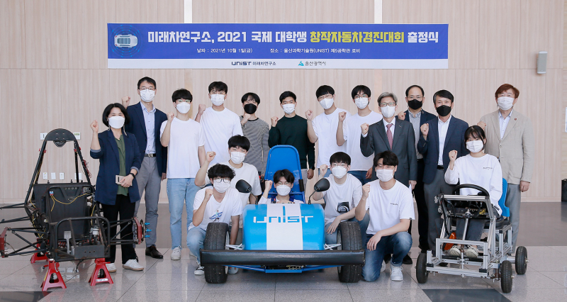 Ceremony Held for 2021 International Student Car Competition