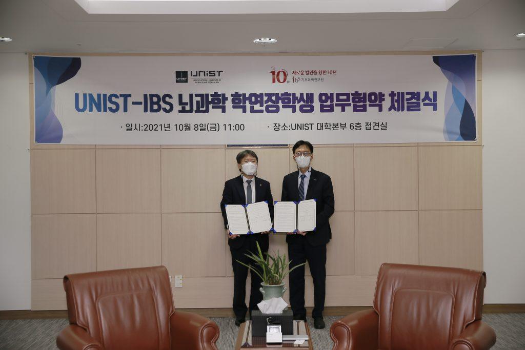 UNIST IBS 2