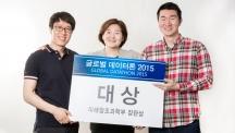 '글로벌데이터톤 2015'에서 대상을 받은 정상원, 채수연, 이승준(왼쪽부터) UNIST 기술경영대학원생들이 환하게 웃고 있다.(사진: 김경채)