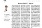 김희령-교수-칼럼.jpg
