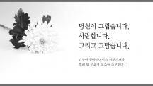 """""""윤경아, 참 잘 버텨냈다, 넌 썩 잘 해냈다"""""""