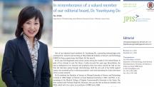 왼쪽은 故 도윤경 생명과학부 교수가 UNIST 교정에서 활짝 웃는 모습이다. 오른쪽에는 그녀를 추모하는 글이 실린 JPIS 저널 페이지를 캡쳐한 모습이다.
