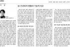 20151208_경상일보_최경진-교수-칼럼.jpg