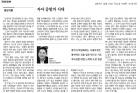 20151210_경상일보_정연우-칼럼.jpg