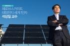 UNIST-Magazine_석상일-교수_main.jpg