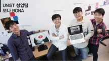 UNIST 학생 넷으로 꾸려진 창업팀, 보나(BONA)가 자신들의 사무실에서 포즈를 잡았다. 손에는 플랭크 운동을 하는 장면과 제품 디자인이 들려있다. | 사진: 김경채