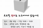 2016-총학생회-선거.jpg