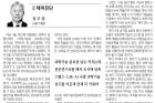 20160520_매일경제_정무영.jpg