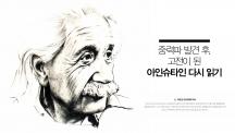중력파 두 번째 관측 성공! 아인슈타인 다시 읽기