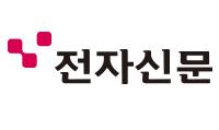 """""""시스템반도체 학부 인력 年 200명 육성""""…설계전공트랙과정 출범"""