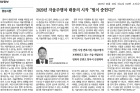 20160816_경상일보_018면_정연우-칼럼.jpg