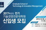 기술경영전문대학원,  미래 기술경영전문 인재 모집나서