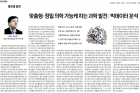 20160921_울산매일신문_003면_명경재.png