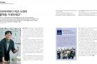 과학동아_도전-유니스트_김병수-교수-편.jpg