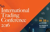 UNIST, 울산시와 함께 제6회 국제 트레이딩 컨퍼런스 개최
