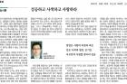 20161020_경상일보_026면_강광욱.jpg