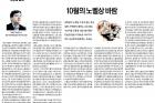 20161024_울산매일신문_003면_명경재.jpg