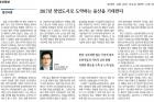 20161222_경상일보_026면_강광욱.jpg