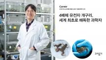 4배체 유전자 개구리, 세계 최초로 해독한 과학자