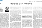 20170105_한국경제_a34면_박현거.jpg