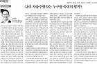 20170110_국제신문_030면_변영재.jpg