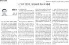 20170113_울산신문_012면_손동성.jpg