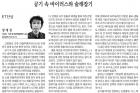 20170113_전자신문_026면_장재성.jpg