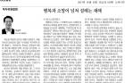 20170124_경상일보_019면_이승억.jpg