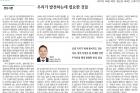 20170220_경상일보_018면_정연우.jpg