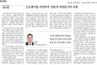 20170322_경상일보_018면_정연우.jpg