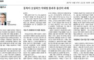 [특별기고]동북아 오일허브:석대법 통과후 울산의 과제