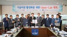 UNIST, 한국산업단지공단과 기술 이전 활성화 플랫폼 구축