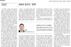20170523_경상일보_018면_정연우.jpg