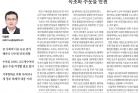 20170524_울산매일신문_017면_이창하.jpg