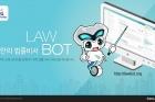 법률-알파고-로우봇.jpg