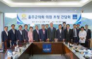 UNIST, 울주군의회 의원 초청 간담회 개최