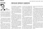 20170627_국제신문_030면_변영재.jpg