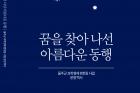 울주군-과학영재-멘토링-사업-운영-백서_표지.jpg