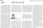 20170818_경상일보_018면_정연우-교수.jpg