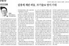 20170822_국제신문_030면_변영재-교수.jpg