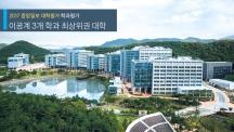 UNIST, 환경공학‧전자공학‧화학서 '최상위' 등급 획득