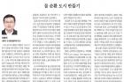 20170830_울산매일신문_017면_이창하-교수-칼럼.jpg