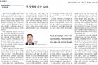 20170921_경상일보_018면_정연우-교수-칼럼.jpg