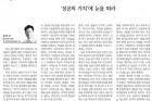 20170925_디지털타임스_022면_김학선-교수.jpg