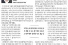 20170925_울산매일신문_022면_이창하-교수.jpg